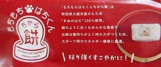 20200113hachi02.jpg