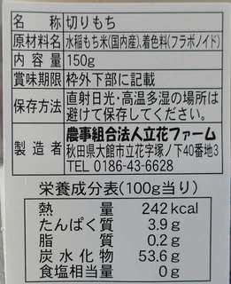 20200113hachi03.jpg